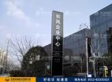 长风企业中心