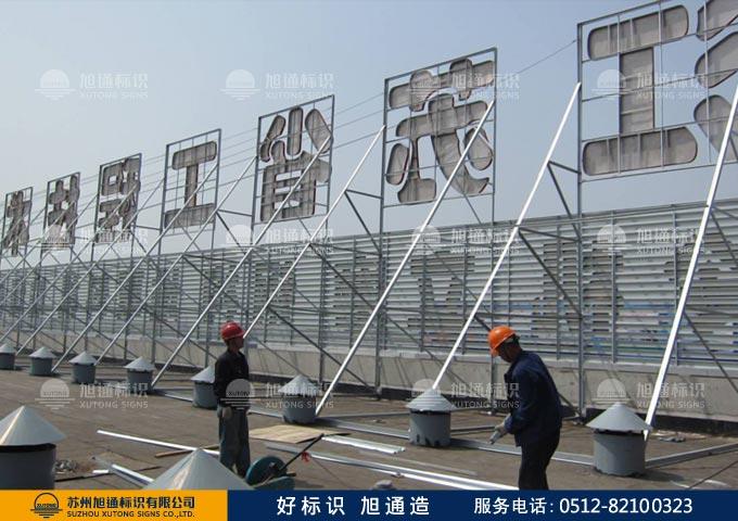吴江标识设计公司_楼顶大字-大型钢结构发光字-苏州旭通标识有限公司