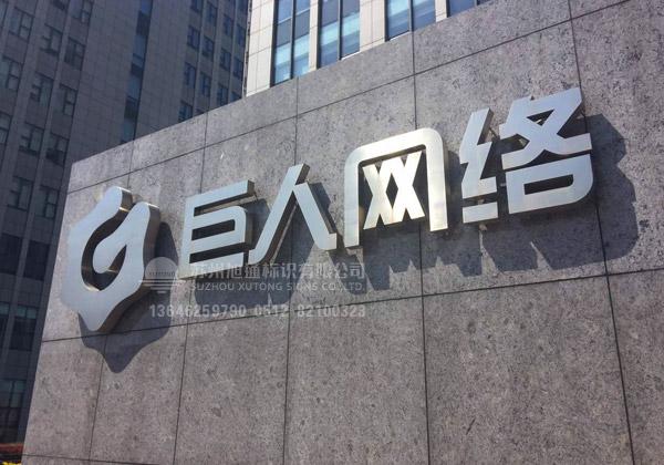 吴江标识设计公司_不锈钢字-精工不锈钢字-苏州旭通标识有限公司